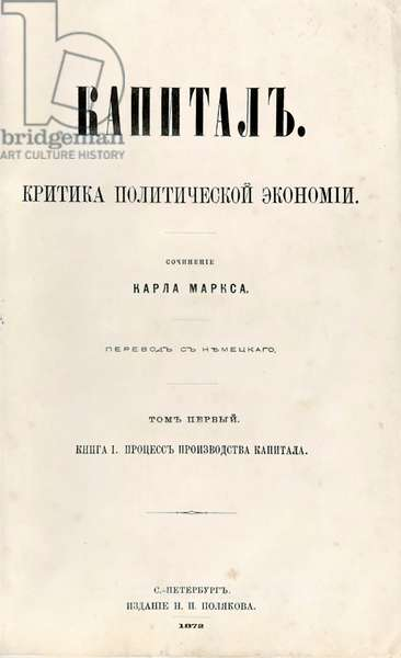 'Das Kapital. Kritik der politischen Oekonomie' (Book 1) by Karl Marx title page of the first 1872 Russian language edition of published in 1867