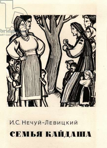 """Illustration from 'Kaidash's Family"""" (1878) by Ivan Nechuy-Levytsky, 1974 (gouache on paper)"""