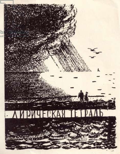 The Lyrical Notebook, 1962 (litho)
