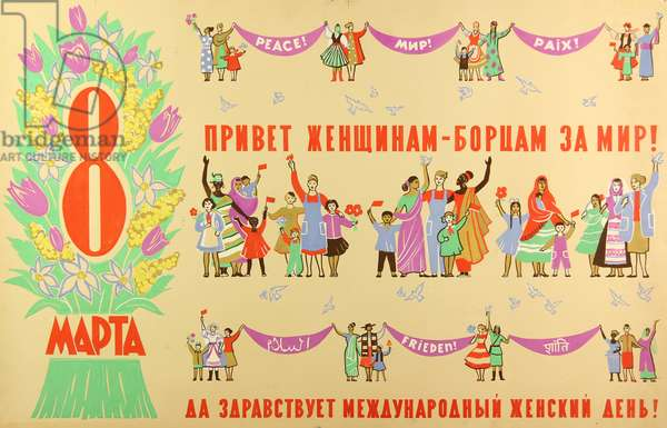 Hail the Women who Fight for Peace!, 1960s (gouache on paper)