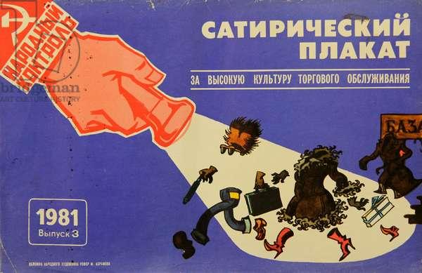 Satirical colour litho: For a High Customer Service Culture, 1981 (colour litho)