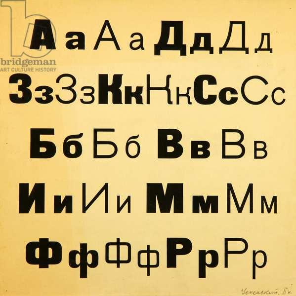 The Cyrillic Alphabet, 1949 (gouache on paper)