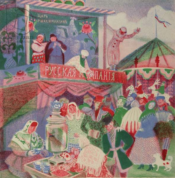 Punch and Judy Show, 1988 (colour litho)