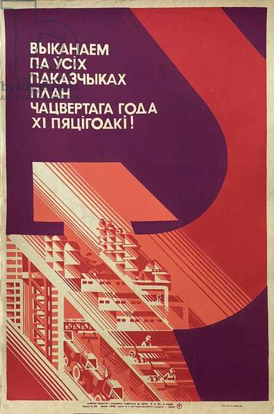 Let Us Fulfill the Plan of the Fourth Year of the XI Five-Year Plan on All Parameters!, 1984 (silk screen)