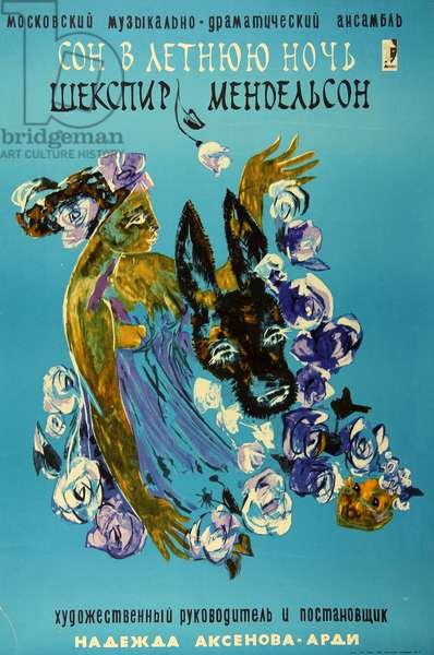 A Midsummer Night's Dream, 1971 (colour litho)