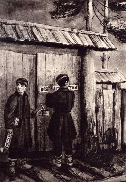 The Boys from Marykchan, 1951 (litho)