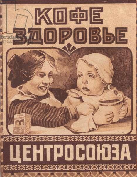 Coffee 'Health', Centersoyuz, 1920s (colour litho)