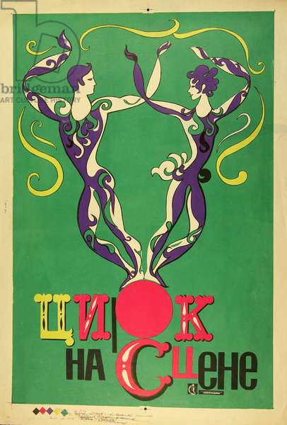Circus on Stage, 1968 (colour litho)