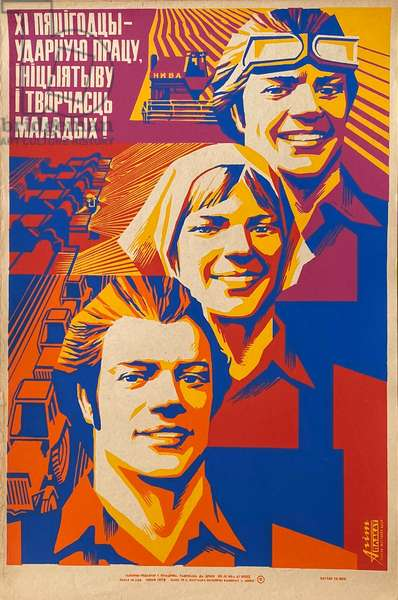 The XI Five-Year Plan - Shock Work, Initiative and Creativity of the Young People!, 1982 (silk screen)