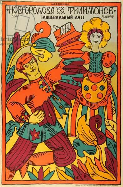 Lidiya Novgorodova and Viktro Filimonov, Dance Duet, 1975 (colour litho)