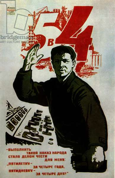 Complete the Five Year Plan in 4 Years, 1971 (litho)