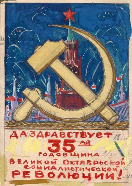 Hail the 35th Anniversary of the Great Socialist October Revolution!, 1952 (gouache on paper)