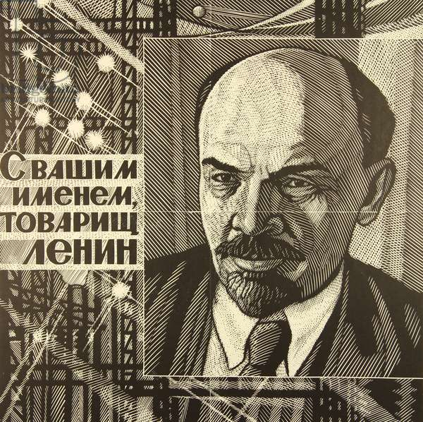 In Your Name, Comrade Lenin, 1980 (linocut)