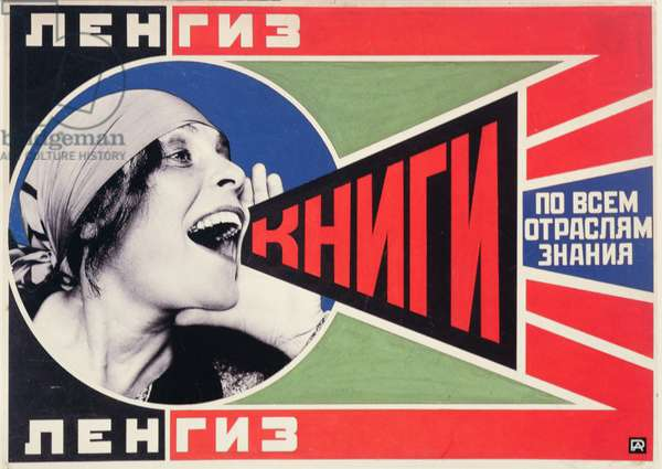 Poster for Leningrad State Publishers, 1925 (colour litho)