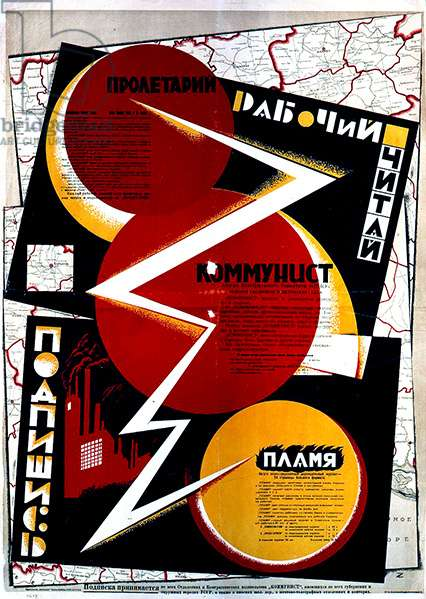 Front cover of the catalogue of the posthumous exhibition of the work of Liubov Popova, 1925 (colour litho)