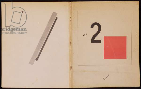 `Of Two Squares`, book cover design, 1920, pub. in Berlin, 1922