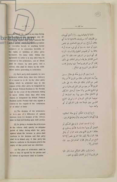 Agreement made by Petroleum Concessions Limited with the Shaikh of Dubai, fol. 255r, 1937 (print)