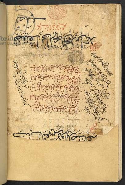 Or. 8349, title page, Title page from 'Kitāb al-tafhīm li-awā'īl ṣinā'at al-tanjīm', Comprehensive introduction to the principles of astrology by Bīrūnī, Muḥammad ibn Aḥmad, 839 (calendar: Hijri qamari era: AH), 1436 (pen & ink on paper)