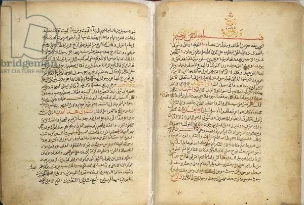 Wahhabi manuscript, beginning of text