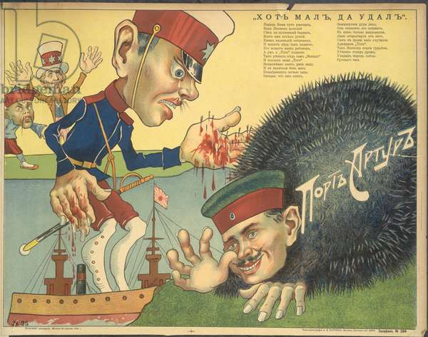 'Although he is small, he is daring', Russian hedgehog satirical poem from a set of Russian cartoons on the Russo-Japanese war, 1904 (colour litho)