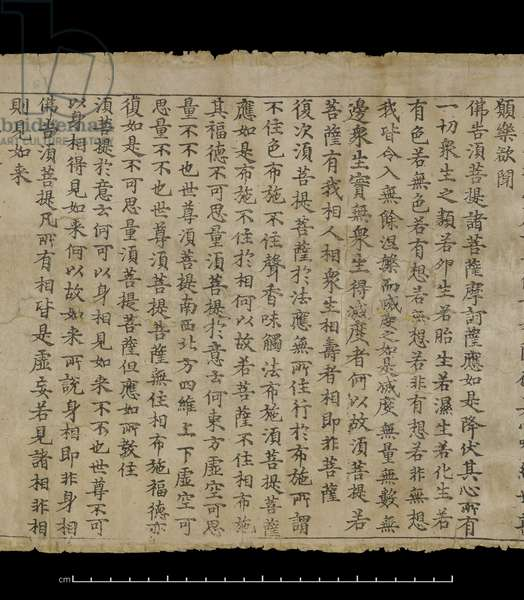 Or. 8210/p.2 Section from 'The Diamond Sutra', 868 (ink on paper)