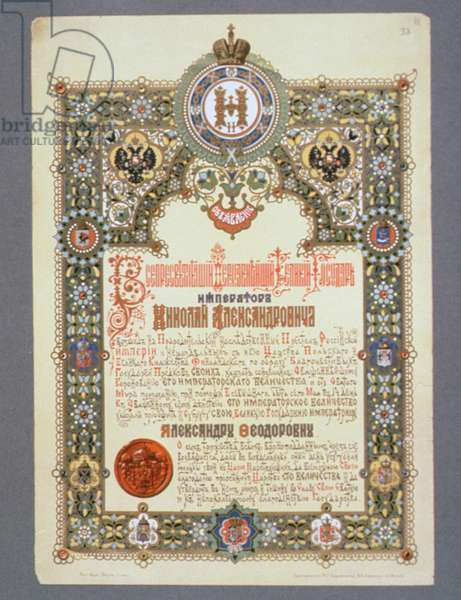 Announcement of the Day of Nicholas II's (1868-1918) Coronation, 1896 (colour litho)