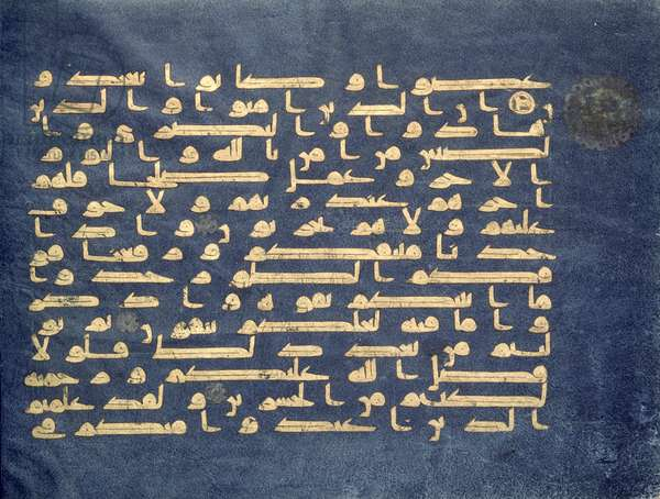 Fragment from a Qu'ran with Kufic script, North African (vellum)