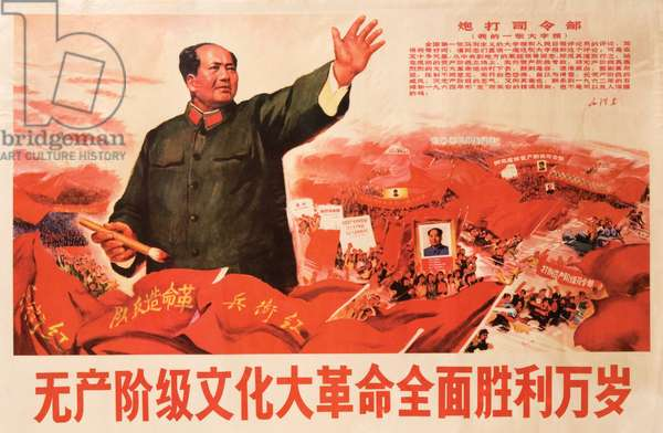Long Live the All-Round Victory of the Great Proletarian Cultural Revolution, August 1967 (colour litho)