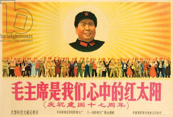 Chairman Mao is the Red Sun in our Hearts, August 1969 (colour litho)