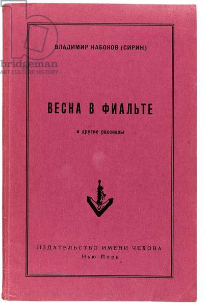 Vesna v Fial'te i drugie rasskazy. [Spring in Fialta and Other Stories.], 1956 (binding)