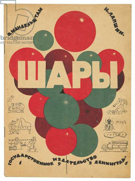 Front cover of 'Shary' (Balloons), by Osip Emilevich Mandeshtam, 1926 (colour litho)