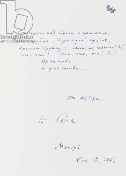 Priglashenie na kazn. [Invitation to a Beheading.], 1966 (pen & ink on paper)