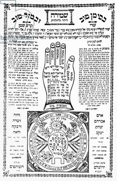 Tefillah (phylactery) with hand from Palestine, c.1930 (printed paper)