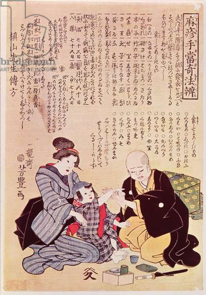 Doctor feeling a child's pulse with two hands, according to the rules of Sino-japanese sphygmology (colour litho)