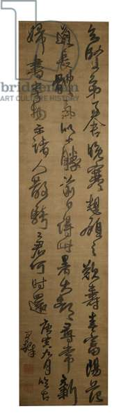 Calligraphy, Qing Dynasty, 1650 (ink on silk)