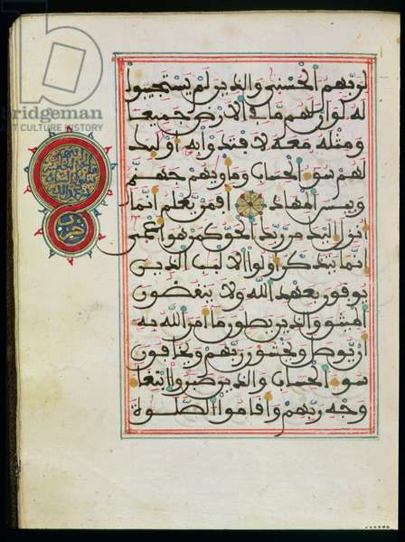 Ms 210/1159 fol.47v Page from the Koran with a rosette in the margin