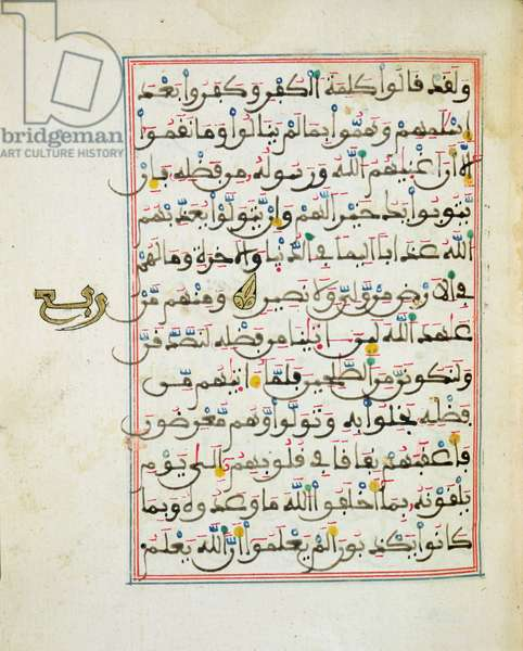 Ms 209/1160 fol.5v Page of text from the Koran (vellum)