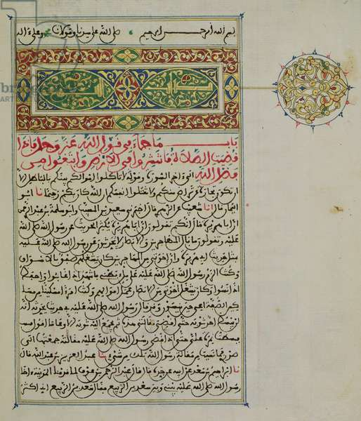 Ms 212/1162 Fol.239r Page of text with decorative border, from `Bukhari Sahih' (w/c, gold and ink on paper)
