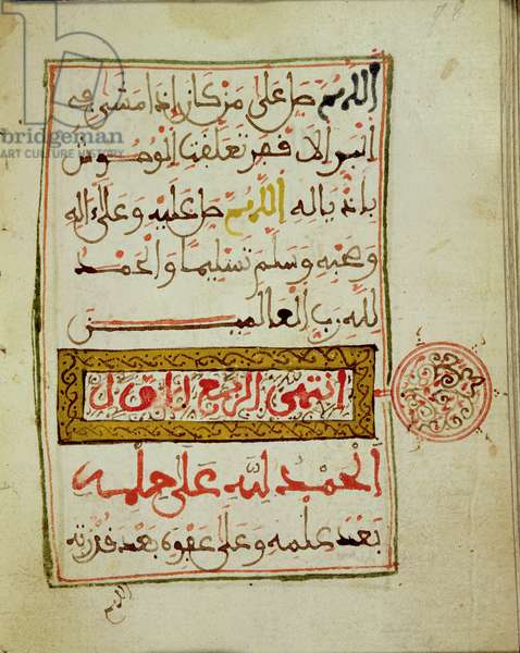 Ms 213/1148 fol.78 Page of text from the 'Dalail al Khairat', a collection of prayers and litanies (vellum)