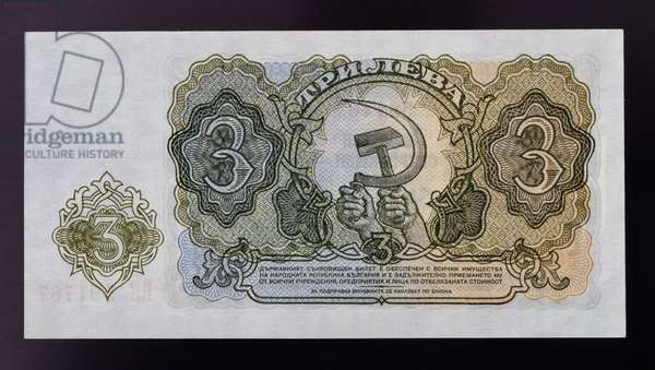 3 leva banknote, 1951, reverse, hands holding hammer and sickle, Bulgaria, 20th century
