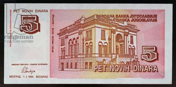 5 novih dinara banknote, 1994, Reverse, Nikola Tesla Museum in Belgrade, Yugoslavia, 20th century