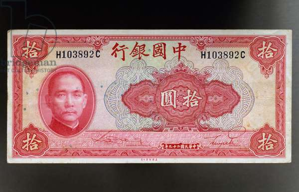 10 yuan banknote, 1940-1949, obverse, portrait of Sun Yat- Sen (1866-1925), China, 20th century