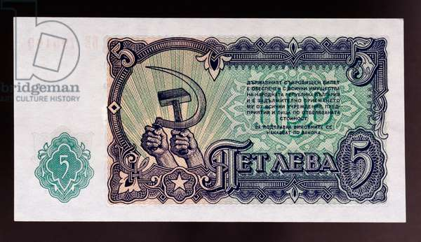 5 leva banknote, 1951, reverse, hands holding hammer and sickle, Bulgaria, 20th century