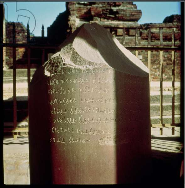 Detail of pillar of Emperor Ashoka (c.264-223 BC) with an engraved edict, Mauryan (stone)