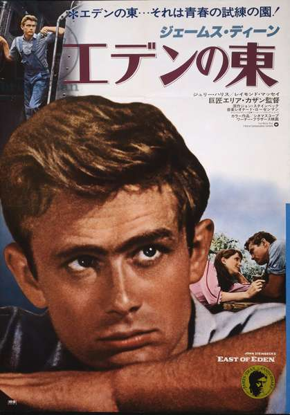 Japanese movie poster for