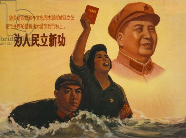 1968 Cultural Revolution poster exhorts Chinese Communists to establish a new standard of merit, using the heroic 4th platoon and comrade Li Wen'chung as examples. Li Wen'chung sacrificed himself to prevent Red Guards from drowning while escorting them across the Kankiang River during the Cultural Revolution