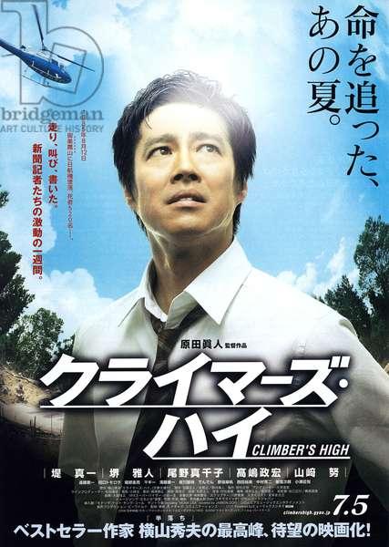 Kuraimazu hai: CLIMBER'S HIGH, (aka KURAIMAZU HAI, aka THE CLIMBERS HIGH), Japanese poster art, Shinichi Tsutsumi, 2008. ©Toei/courtesy Everett Collection