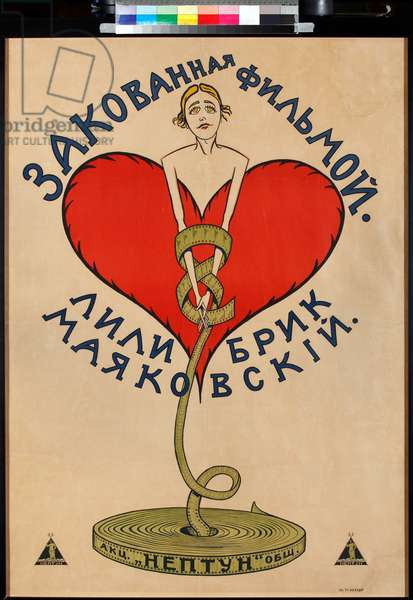 """Affiche du film """"""""Chained by the Film"""""""" avec Vladimir Mayakovsky (Maiakovski) et Lili Brik Lithographie anonyme 1918 Russian State Library, Moscou"""