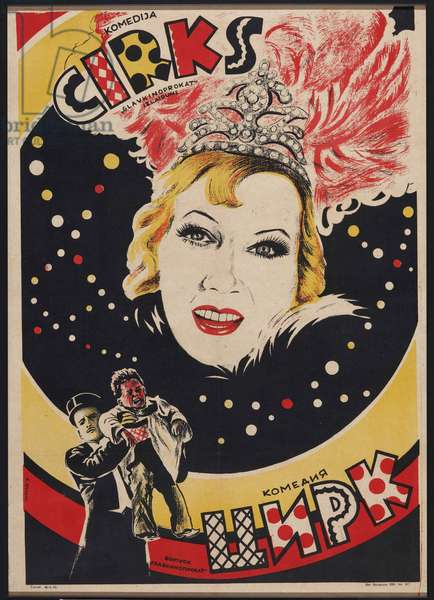Movie poster Circus by Grigori Aleksandrov - Anonymous. Colour lithograph, 1945. Russian State Library, Moscow