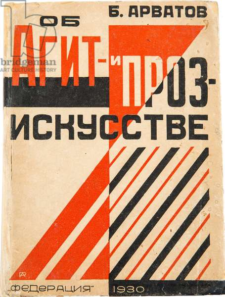 "Cover design for """"Above the Agitational and Productional Art"""" par Rodchenko, Alexander Mikhailovich (1891-1956). Colour Lithography, size : 17x12,7, 1930, (c) Rodchenko Stepanova Archive, Moscow  ©ADAGP (Tel.: 33+ 01 43 59 09 79)"